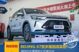 BEIJING-X7贺岁版到店实拍:高性价比的大五座SUV