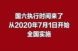 国六执行时间来了,从2020年7月1日开始,全国实施