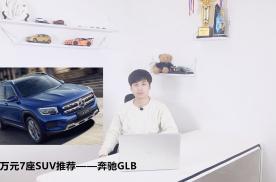 30万元7座SUV推荐——奔驰GLB