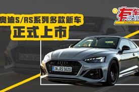 群星荟萃 奥迪S/RS系列多款新车上市售46.88万起