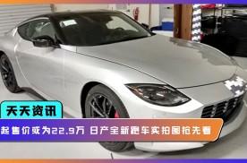 【天天资讯】起售价或为22.9万 日产全新跑车实拍图抢先看