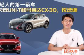年轻人的第一辆车,长安UNI-T和马自达CX-30,该选谁?