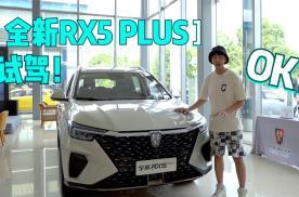 试驾全新荣威RX5 PLUS,换挡平顺加速很灵敏!比合资车就差一点?