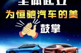 全体起立!为恒驰汽车的颜值鼓掌 #恒驰汽车 #恒大新能源汽车