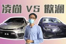 """丰田兄弟轿车对比,为何说傲澜""""险胜""""凌尚?"""
