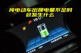 纯电动车出现电量不足时会发生什么?买车之前最好搞清楚