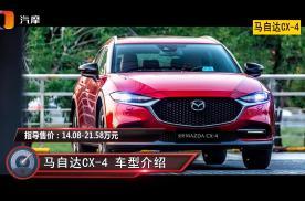 马自达CX-4 2.5L动力足够吗?操控感怎么样?