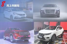 没买车的再等等,8月4款重磅新车将上市,40万可提中国旗舰