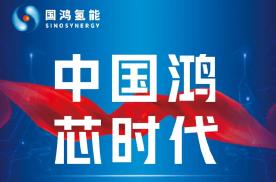 """国鸿氢能重磅新品即将发布,开启""""中国鸿芯时代"""""""