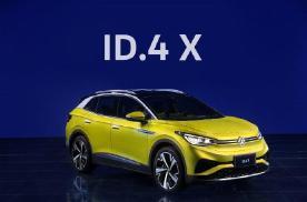 上汽大众ID.4 X 紧凑纯电SUV新选择