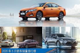 2020年5月轿车销量排行榜