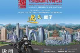 《5月,北京,遇见我们的圈子》时隔两年,国际摩展再度登陆北京