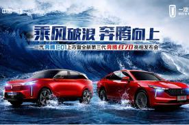 新国民家轿、新纯电出行,一汽奔腾北京车展有看点