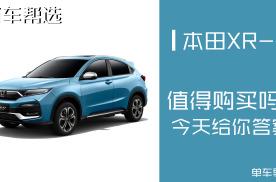 2021款本田XR-V有哪些变化 又是否值得购买呢?