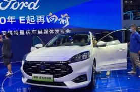 2021重庆车展|长安福特锐际插电混动版售20.8万元