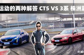 冠军车手谢欣哲激战株洲赛道:凯迪拉克CT5与宝马3系开杠!