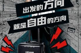 """后浪奔涌 倾听乐·野""""潮""""声音  黄旭官宣成北京越野品牌体验"""