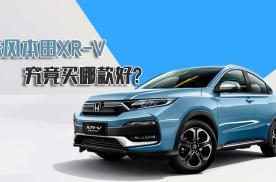 东风本田XR-V买哪款好?