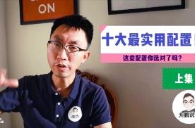 【大鹏说车】超级干货——十大最推荐配置!(上)
