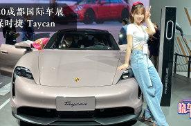 保时捷Taycan后驱电动版售价88.8万,等发财了一定买