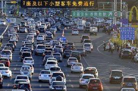 据悉,收费公路免收小型客车通行费延长至2月2日24时,望周知