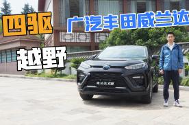 四驱、节油两不误,广汽丰田威兰达表现到底如何?