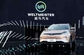 威马完成100亿 D轮融资,造车新势力史上最大单融资
