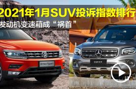 """1月SUV投诉指数排行:发动机变速箱成""""祸首"""""""