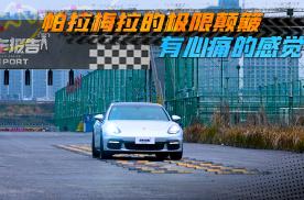 号称大型轿跑代表的帕拉梅拉,挑战极限颠簸测试,滤震性如何?
