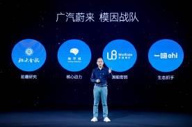 """广汽蔚来""""模因战队""""亮相 首个软硬件一体智能出行生态加速落地"""