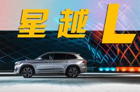 新车速递,吉利发布中国星旗舰SUV星越L