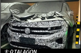 看个新车丨尺寸将比途昂更大,一汽-大众SMV定名Talago