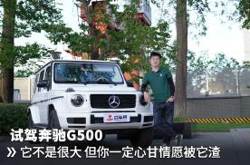 何必针锋相对 你看这车又大又方 试驾奔驰G500
