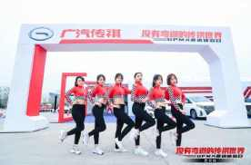 2020没有弯道的传祺世界第十季GPMA赛道体验日登陆西安