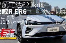 续航可达620km 荣威R ER6上市 售16.28万元起