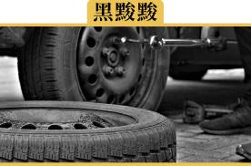 为什么轮胎都是黑色的