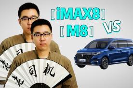 荣威iMAX8对比传祺M8怎么选?各方面都很优秀为何销量却比不过?