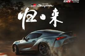 丰田Supra将于11月1日国内发布