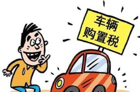 车坛快报|财政部:提高车辆购置税资金支持精准度