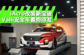 iAcro改装新宝骏,Valli安全车蓄势待发