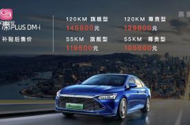 10.58万起 秦PLUS DM-i要终结日系车省油神话?