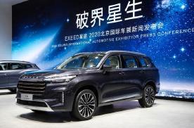 北京车展丨EXEED星途发布M3X火星架构,两款全新车型预售