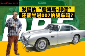 """发福的""""詹姆斯·邦德""""还能坐进007的战车吗?"""