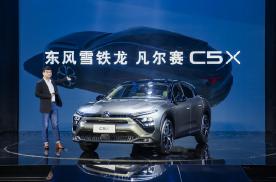 造型夺目 命名抢眼,雪铁龙新势座驾C5X全球首秀