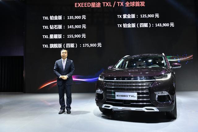 12.59万起售,地表最强1.6T加持,EXEED星途TXL/TX上海车展上市