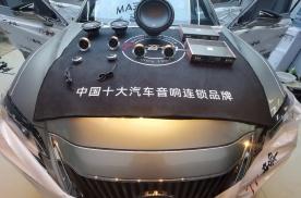 济南77雷克萨斯ES300H汽车音响改装卓梦C165pro两