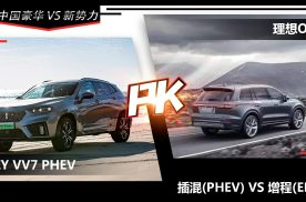 理想ONE VS VV7 PHEV