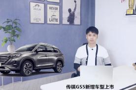 传祺GS5新增车型上市