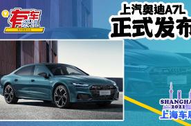 2021上海车展丨上汽奥迪A7L发布 尺寸相较A7进一步加长
