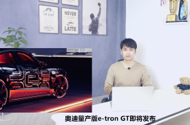 奥迪量产版e-tron GT即将发布